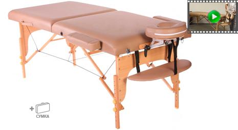 Складной массажный стол ERGOTECH COMFY